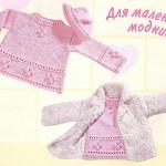 Белый жакет, розовый пуловер и шапочка
