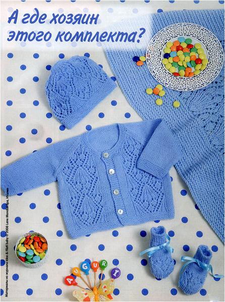 Голубой комплект с ажурными узорами (кофточка, шапочка, пинетки и покрывало)