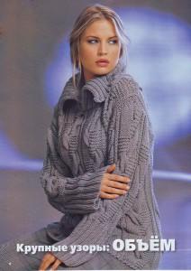 Пуловер из крупных кос и с большим уютным воротником
