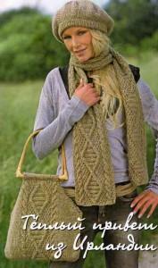 Вязаные шарф, берет и сумка с ромбами и косами