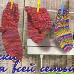 Вязаные женские и детские носки